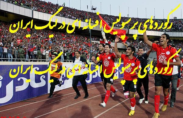 رکوردها پرسپولیس در لیگ ایران